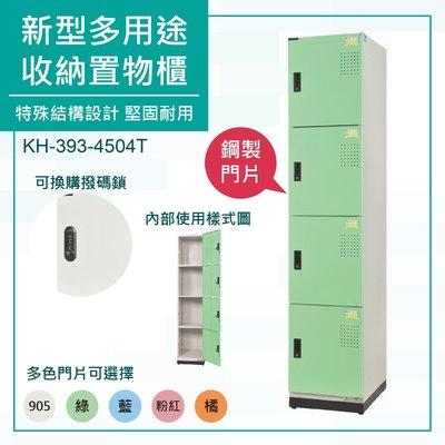 萬用收納📦 大富 KH-393-4504T 新型多用途收納置物櫃 鞋櫃 衣櫃 辦公用品 學校 公文櫃 組合櫃 檔案櫃