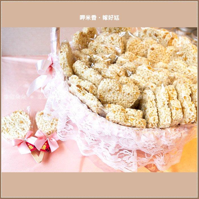 「棒裝」心型米香(原味)X50支+大提籃X1個-二次進場/位上禮/迎賓禮/送客禮/婚禮小物/好吃!