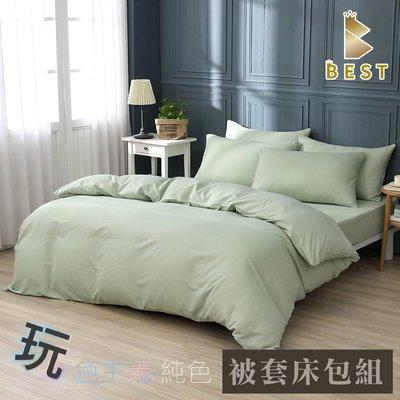 台灣製 經典素色被套床包組 單人 雙人 加大 特大 均價 柔絲棉 床包加高35CM 蘋果綠 BEST寢飾
