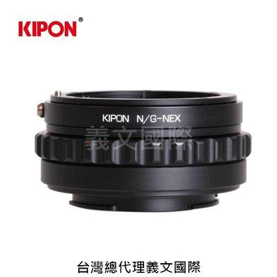 Kipon轉接環專賣店:NIKON G-S/E(Sony E,Nex,索尼,尼康 G,A7R3,A72,A7,A6500)