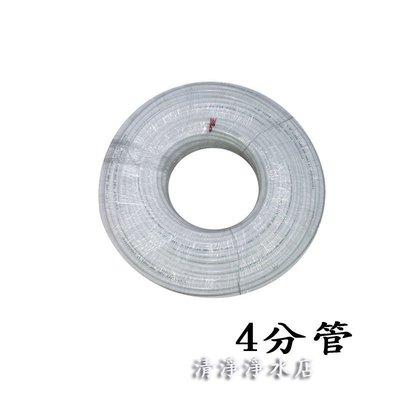 【清淨淨水店】NSF認證4分管 PE材質20米各式淨水器、RO逆滲透、白色管280元