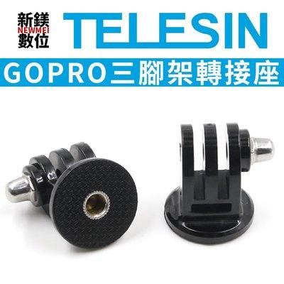 【新鎂-詢問另有優惠】TELESIN 副廠配件 三腳架轉接座 適用GOPRO全系列 GP-TPM-T01