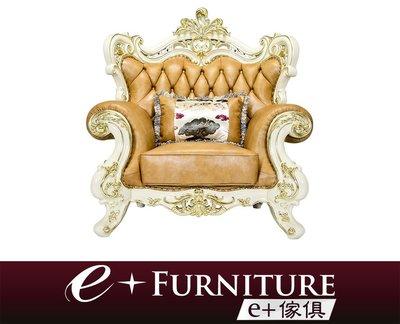 『 e+傢俱 』AS33 海克特 Hector 新古典 皇家風範 牛皮沙發   布沙發   1+2+3 可訂製