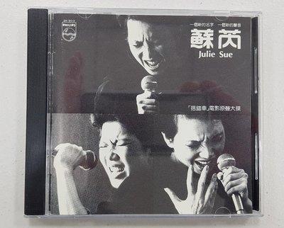 蘇芮 1983年 搭錯車電影原聲帶CD唱片 收藏37年一手珍貴飛利浦銀圈極新收藏版