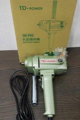 五金批發王【全新】台製 英得麗 BU-PN3 水泥攪拌機 電動攪拌機 750W 打泥機 攪拌機