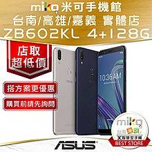 華碩 ZenFone Max Pro ZB602KL 4+128G 銀空機價$5690【五甲MIKO米可手機館】(AC)