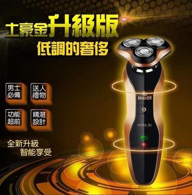 HANLIN-9001 智能防夾 全機可水洗 4D 電動刮鬍刀 防水7級 【AB20】