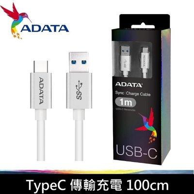 [出賣光碟] ADATA 威剛 TypeC 傳輸充電 USB A to USB C 銀色 100cm