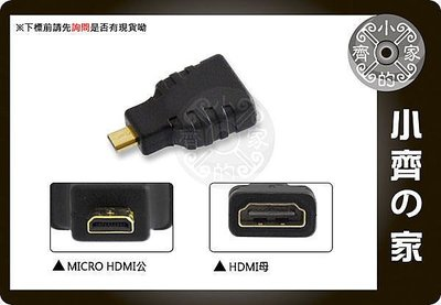 小齊的家 轉接頭 HDMI 母對TYPE D(MICRO HDMI)公 鍍金 支援1080P EX1 靈活度高 轉換頭