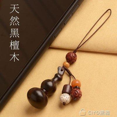 火苗原創 天然黑檀木葫蘆手機掛件 U盤掛繩吊墜飾品短款手機鏈