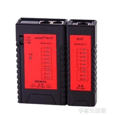 (免運)NF-468 網線測試儀 網絡測線儀 電話線測線儀 網線對線器·享家生活馆【莉芙小鋪】