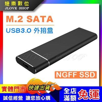 【實體門市:婕樂數位】USB3.0 to NGFF SSD M.2 外接盒 SATA硬碟外接盒 M2硬碟外接盒