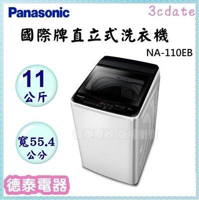 Panasonic【NA-110EB】國際牌11kg直立式洗衣機【德泰電器】