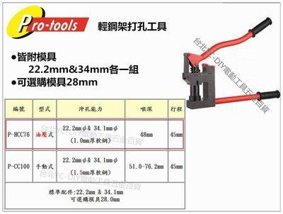 【台北益昌】P-CC100 手動輕鋼架 打孔工具