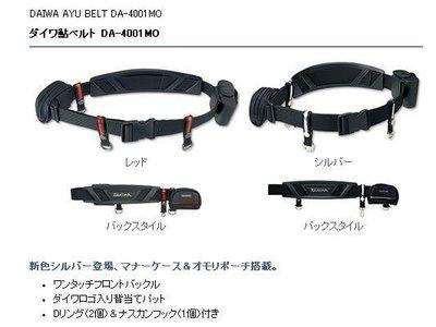 五豐釣具-DAIWA 鮎.溪用全配備腰帶DA-4001 MO 特價1000元