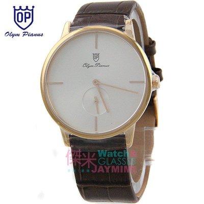 【JAYMIMI傑米】Olympia 奧林比亞OP 愛其華 全新原廠公司貨 極簡超薄小秒針高級皮帶手腕錶 情侶對錶 男錶