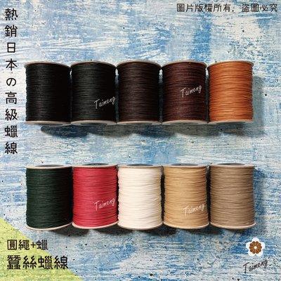 台孟牌 加蠟 蠶絲蠟線 0.8mm 圓繩 11色 (蠟繩、編織、DIY、材料、手環、手工藝、手創、臘繩、棉質、外銷日本)