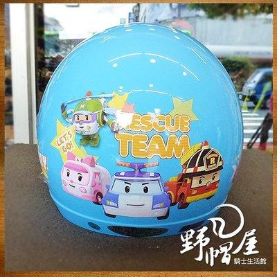 三重《野帽屋》KK 童帽 兒童 安全帽 3/4罩 超Q 正版(二尺寸可選)‧PO-01 波利 波力 POLI 淺藍