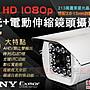 【阿宅監控屋】AHD系統 SONY EXMOR 1080P極...