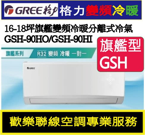 『免費線上估價到府估價』GREE格力 16-18坪旗艦變頻冷暖分離式冷氣GSH-90HO/GSH-90HI