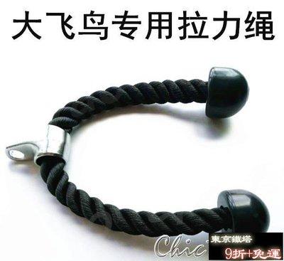 全場9折 肱二頭肌繩拉繩下壓訓練三頭肌拉力繩健身器材配件【東京鐵塔】