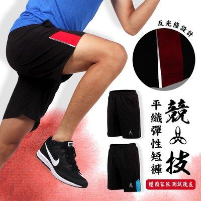 HODARLA 男-競技平織彈性短褲(慢跑 路跑 台灣製【04351311】≡排汗專家≡