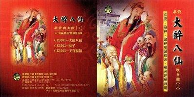 妙蓮華 CE-3001 大醉八仙 北管吹奏曲 CD