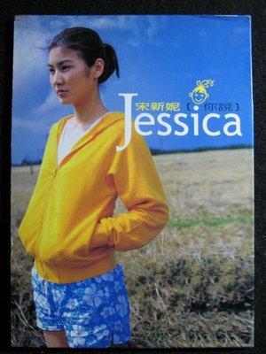 宋新妮 - 你說 - 2001年福茂宣傳單曲 VCD - -二手CD - 81元起標  E023