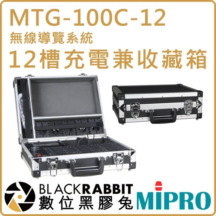 數位黑膠兔【 MIPRO 嘉強 MTG-100C-12 12槽充電兼收藏箱 】無線導覽系統 MTG-100 充電箱 接受