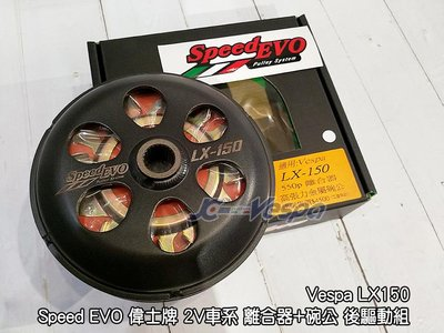 【嘉晟偉士】Speed EVO 偉士牌 2V車系 離合器+碗公 後驅動組 Vespa LX150