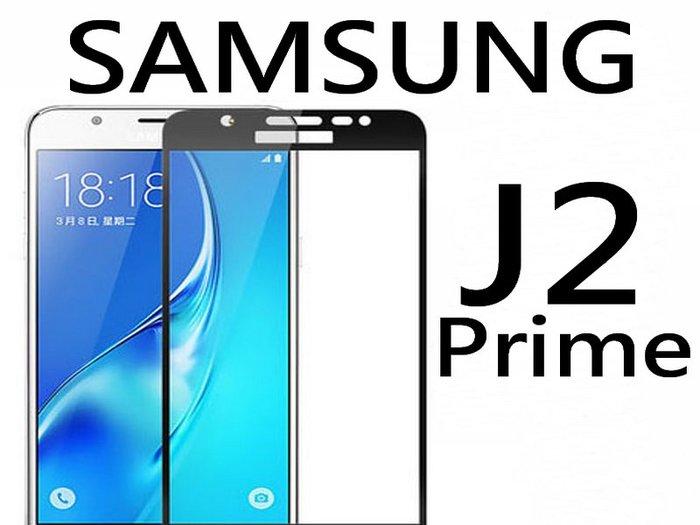 滿版 全屏 9H鋼化玻璃貼 SAMSUNG 2018 J2 Prime