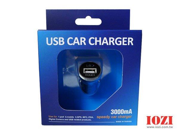 光華CUMA散熱精品*IOZI-003 車用轉USB/5V/3A 轉接頭 支援Ipad 2/Iphone 4S/HTC /智慧型手機 /平板~現貨