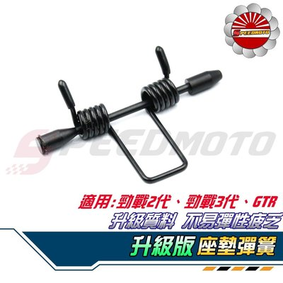 【Speedmoto】升級版 勁戰 座墊彈簧 坐墊彈簧 機車座墊彈簧 彈簧+軸芯 勁戰二代 3代 GTR 新勁戰 三代戰
