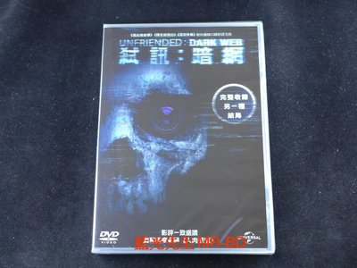 [DVD] - 弒訊 : 暗網 Unfriended : Dark Web ( 傳訊公司貨 )