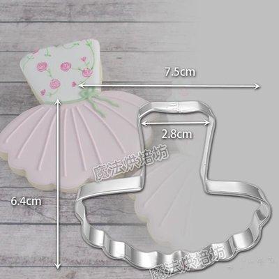 魔法烘培坊_CS0107_037 優質 寶貝公主裙不鏽鋼餅乾模、芭蕾裙不銹鋼餅乾模、收涎餅乾、芭蕾裙餅乾模