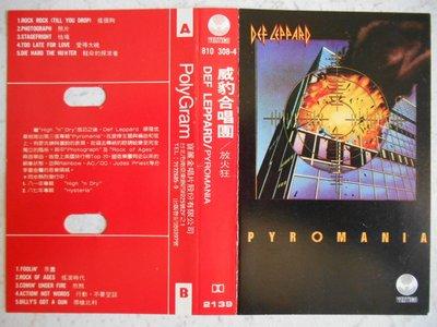Def Leppard - Pyromania 錄音帶封面
