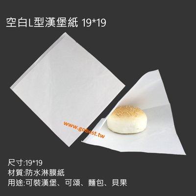 空白L型漢堡紙 19*19 (淋膜紙、淋膜防油紙、專用漢堡紙、空白淋膜紙)台灣製造 / 一包500張