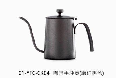 DRIP KITTLE 咖啡手沖壺 600cc (磨砂黑色)01-YFC-CK03(06019088)