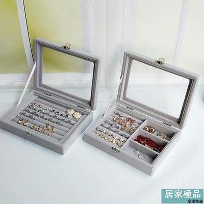 立享9折 首飾盒戒指耳環耳釘手飾品歐式透明翻蓋防塵絨布小容量珠寶收納盒【居家極品】