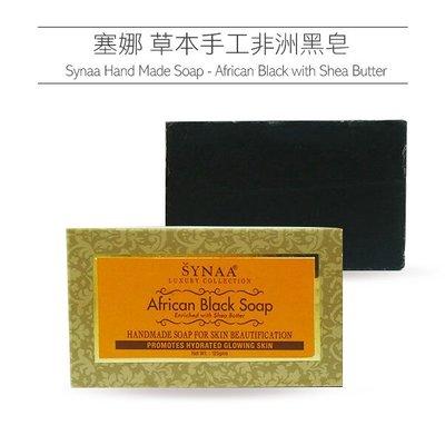Synaa 塞娜 草本手工非洲黑皂 125g 黑肥皂 香皂 沐浴皂 美肌皂【V239100】小紅帽美妝