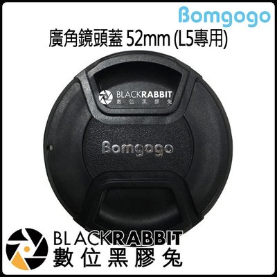 數位黑膠兔【 Bomgogo 廣角 鏡頭蓋 52mm ( L5 專用 )】 相機 保護蓋 防護蓋 鏡頭保護蓋 鏡頭