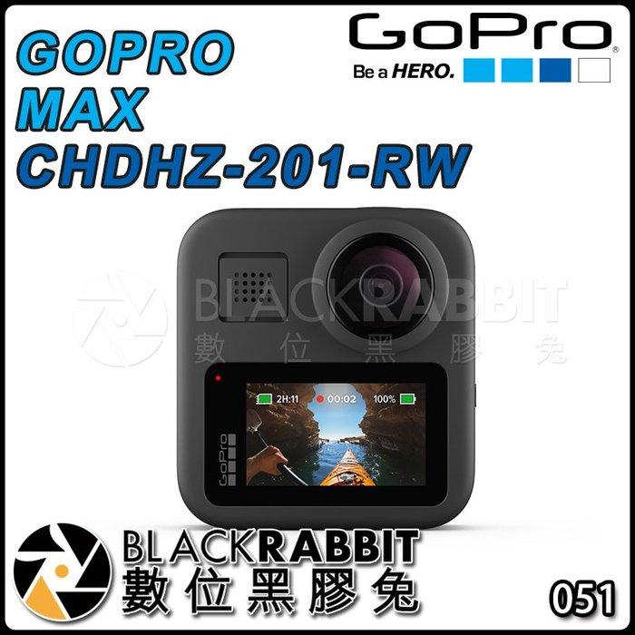 數位黑膠兔【 GOPRO MAX CHDHZ-201-RW 】 極限運動攝影機 相機 360度 音效
