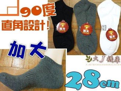 L-31-1加大Y跟氣墊隱形襪【大J襪庫】1組/6雙-男生28cmXL加大尺碼純棉襪-踝襪船襪學生襪-加厚毛巾襪運動襪