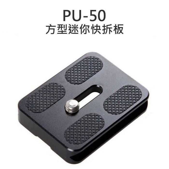 【中壢NOVA-水世界】PU-50 PU50 迷你方型 快裝板 快拆板 通用夾式雲台 腳架/雲台 1/4螺絲
