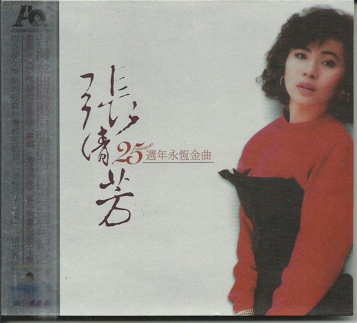 張清芳25週年永恆金曲AQCD版首發個人專輯「激情過後」