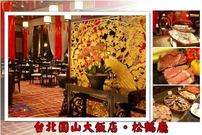【網路旅展】週五不加價!台北圓山大飯店。松鶴餐廳自助午餐或晚餐券/假日+NT$200