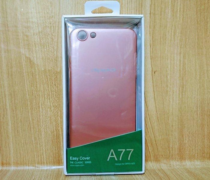 (C+西加小站) OPPO A77 原廠 保護殼 玫瑰金