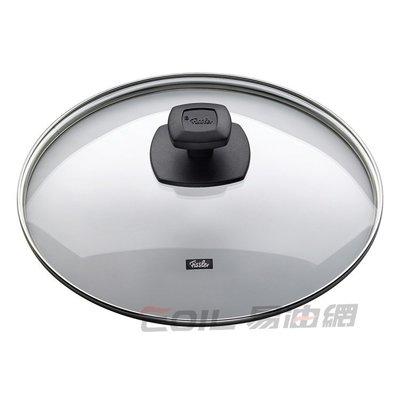 【易油網】Fissler 菲仕樂 28cm 玻璃鍋蓋 寶迪 WOLL WMF Staub LC鍋