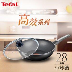 【全新含稅附發票】Tefal 高效系列28CM不沾小炒鍋  +玻璃蓋