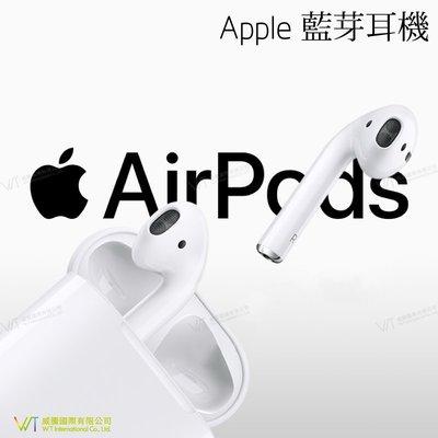 【現貨】【WT 威騰國際】二代 AirPods 2 原廠耳機 藍牙耳機 無線耳機 充電座